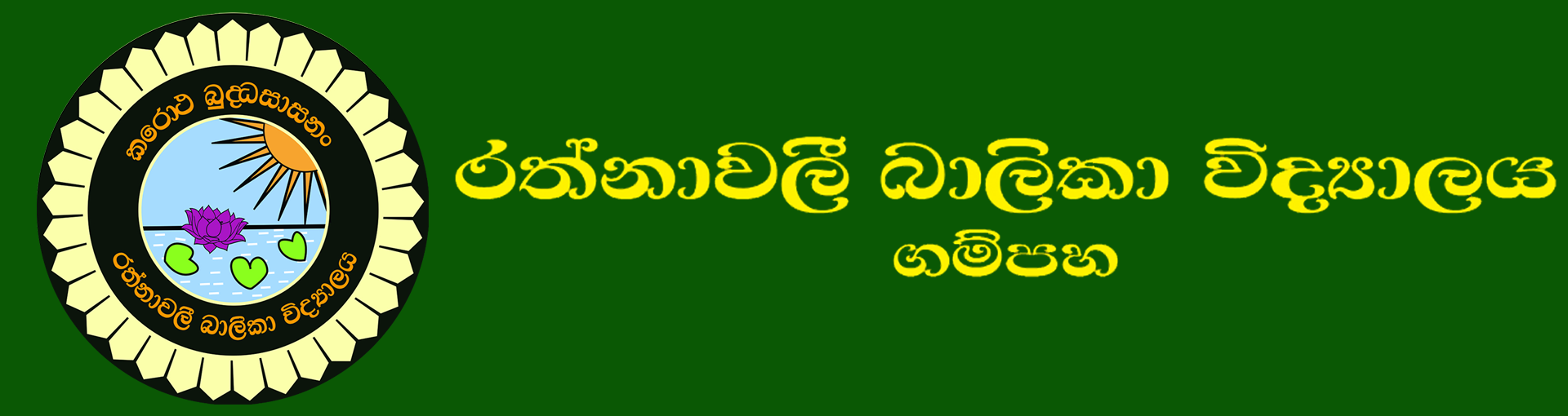 Rathnavali Balika Vidyalaya